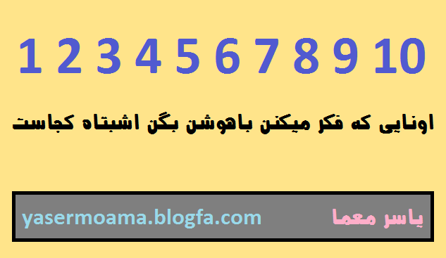 Image result for ‫تست هوش‬‎