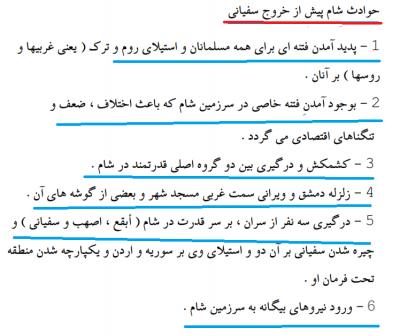 پیشگویی ابو علی شیبانی سکوت شب