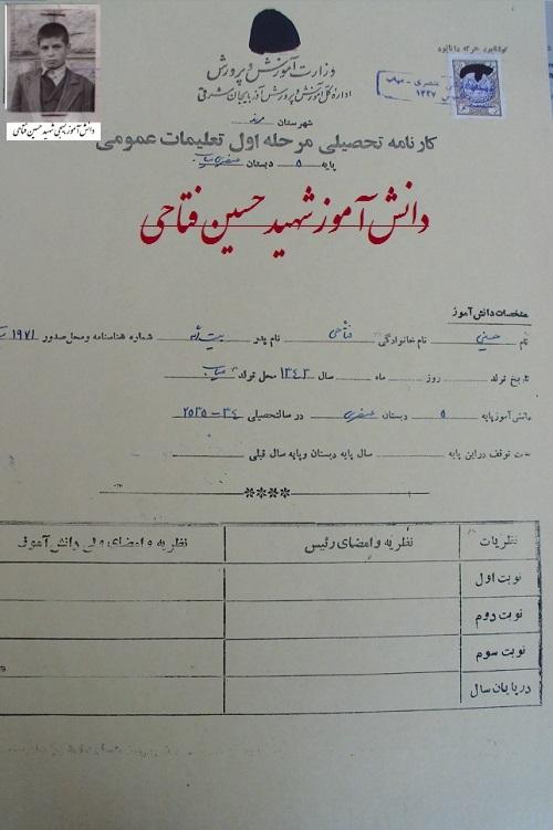 شهيدحسين فتاحي مياب