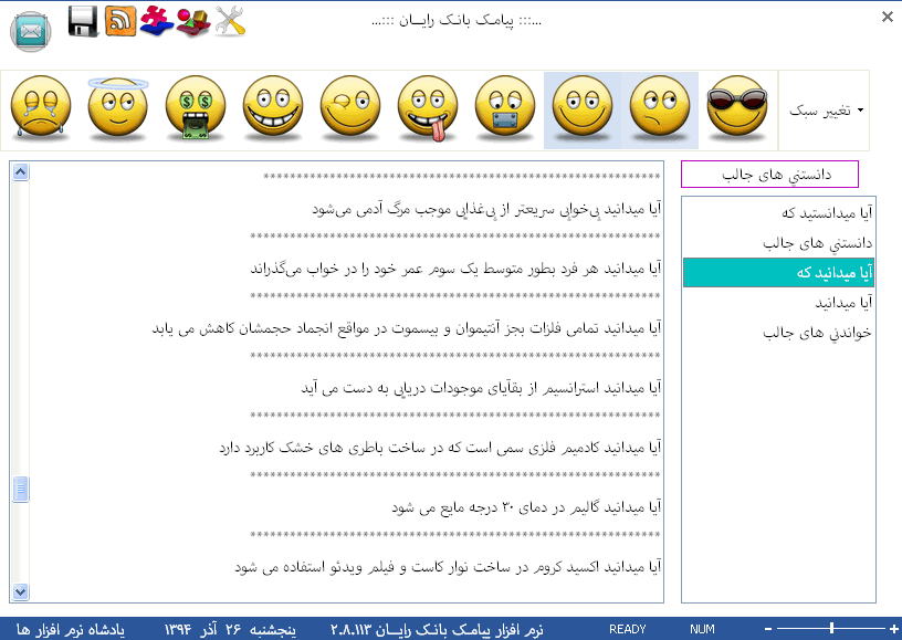 بانک پیامک رایان - SMS Bank Rayan نسخه 2.8.114