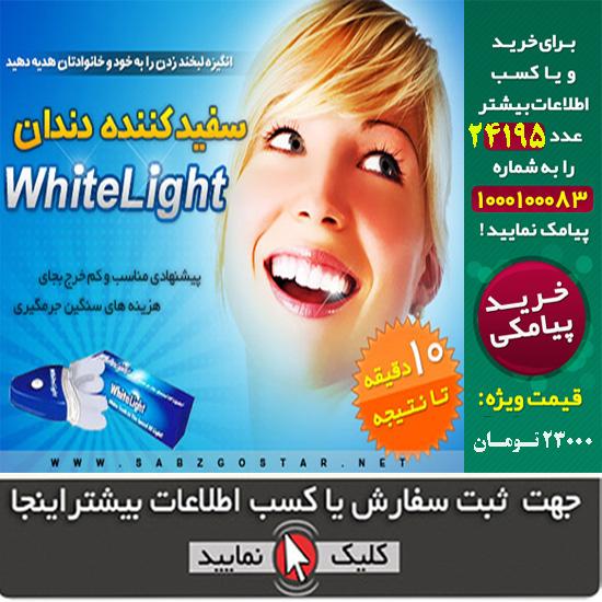 پک سفید کننده دندان  white light