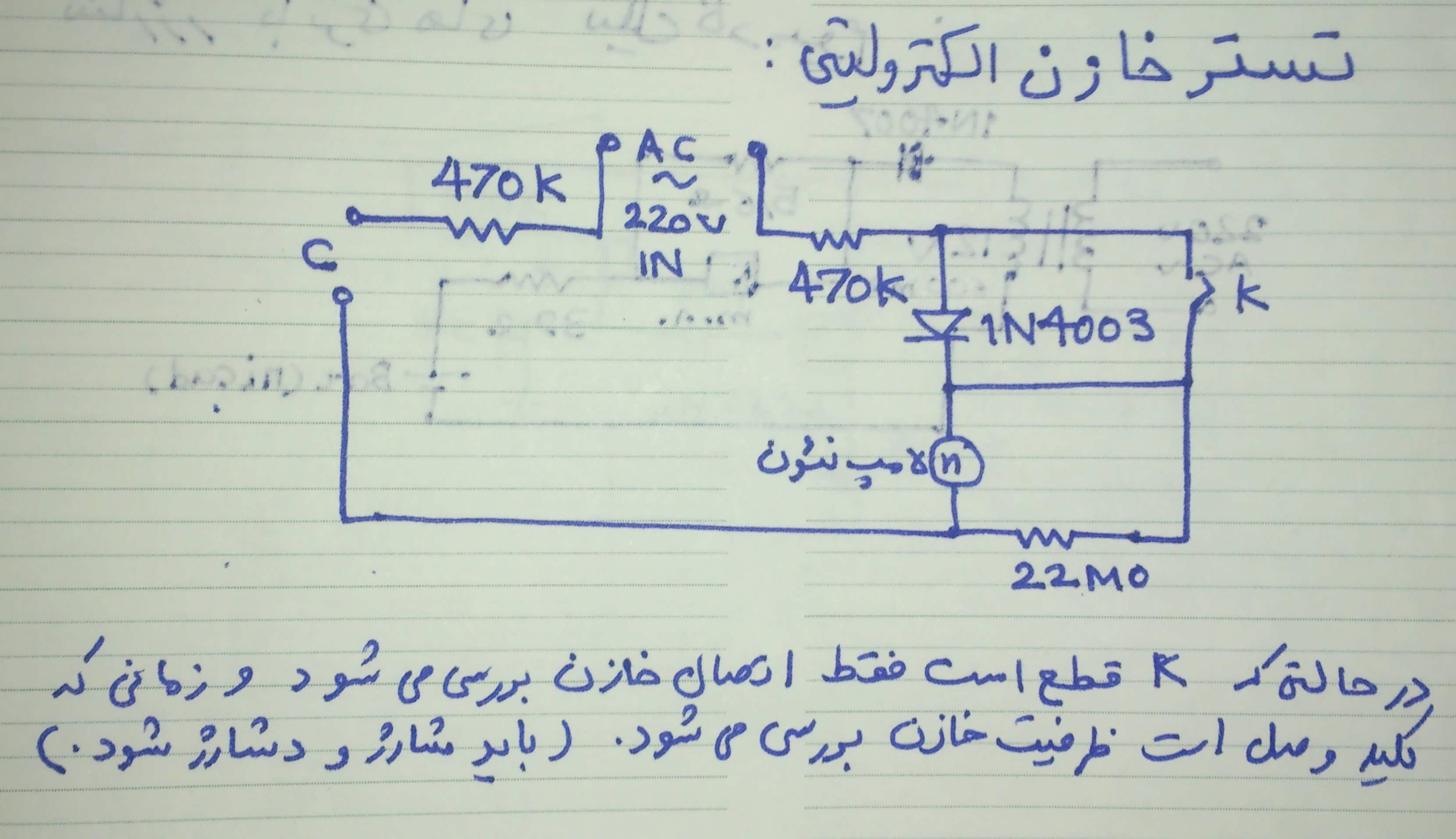 آموزش تست خازن الکترولیتی