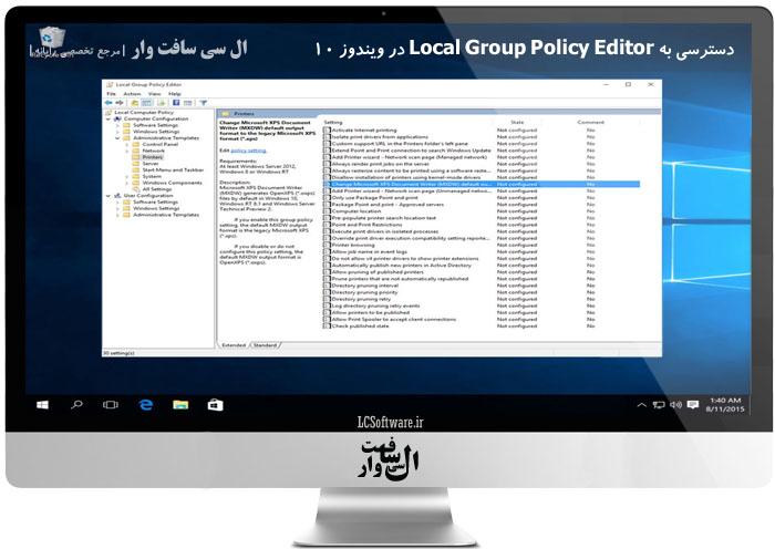 باز کردن Local Group Policy Editor در ویندوز 10