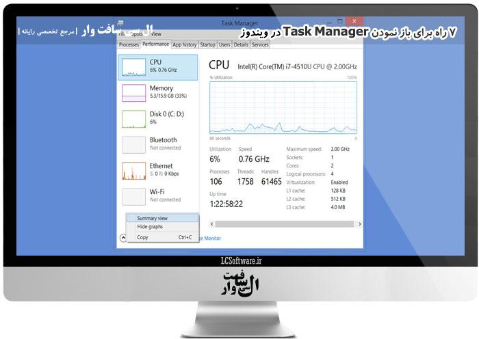 7 راه برای باز نمودن Task Manager در ویندوز