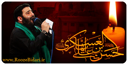 مداحی امام حسن عسکری(ع) محمدرضا طاهری