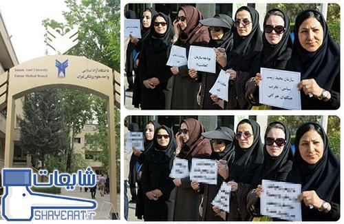 اعتراض دانشجویان دختر دانشگاه ازاد تهران ما شوهر می خواهیم از شایعه تا واقعیت