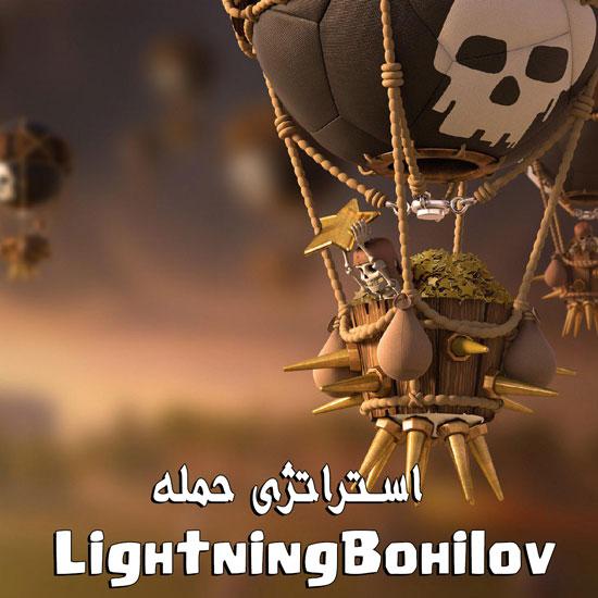 استراتژی حمله LightningBohilov