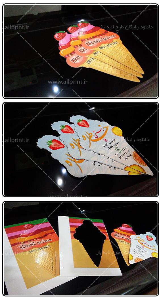کارت ویزیت قالب اختصاصی بستنی فروشی