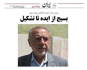 نقد اظهارات سرهنگ شریف النسب در روزنامه ایران