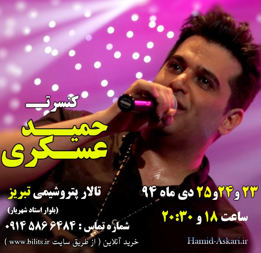 کنسرت حمید عسکری در تبریز
