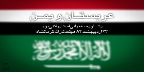 سخنرانی استاد رائفی پور کرمانشاه 23 اردیبهشت 94