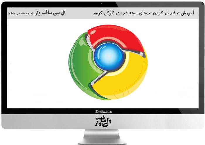 آموزش ترفند باز کردن تبهای بسته شده در گوگل کروم
