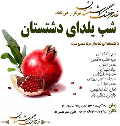 شب یلدای دشتستان