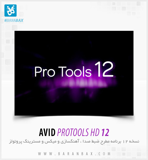 دانلود پروتولز 12 Avid ProTools 12 HD