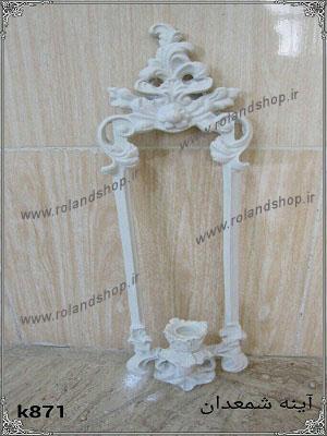 آینه شمعدان پلی استر ، مجسمه پلی استر، تولید مجسمه، مجسمه رزین، مجسمه، رزین، ساخت مجسمه، پلی استر،