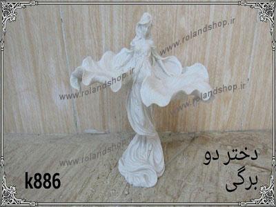 دختر دو برگی پلی استر ، مجسمه پلی استر، تولید مجسمه، مجسمه رزین، مجسمه، رزین، ساخت مجسمه، پلی استر