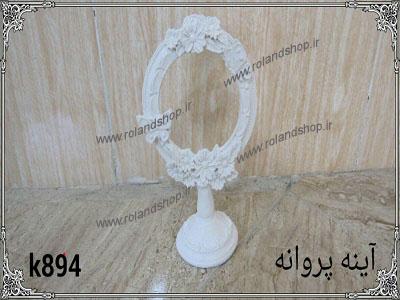 آینه و پروانه پلی استر ،مجسمه پلی استر، تولید مجسمه، مجسمه رزین، مجسمه، رزین، ساخت مجسمه، پلی استر