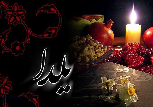 پیامک های تبریک شب یلدا آذر ماه 1394