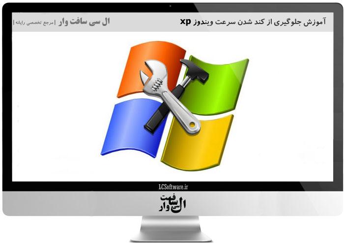 آموزش جلوگیری از کند شدن سرعت ویندوز XP