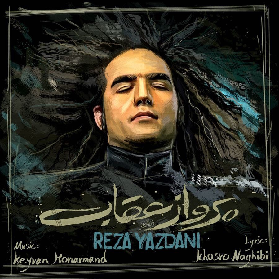 رضا یزدانی - پرواز عقاب
