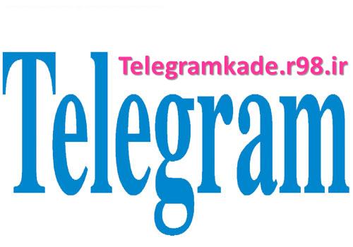 نصب همزمان دو تلگرام-نصب چند تلگرام بر روی گوشی-داشتن همزمان سه اکانت تلگرام بر روی یک گوشی-Telegram Plus-Download Telegram Plus-نصب همزمان چند برنامه تلگرام