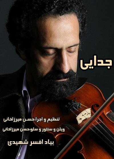 دانلود آهنگ جدید حسن میرزاخانی به نام جدایی