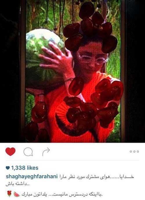 پست شقایق فراهانی برای خواهرش در اینستاگرام , عکس های بازیگران