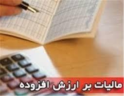 دانلود پروژه رشته حسابداری  مالیات بر ارزش افزوده