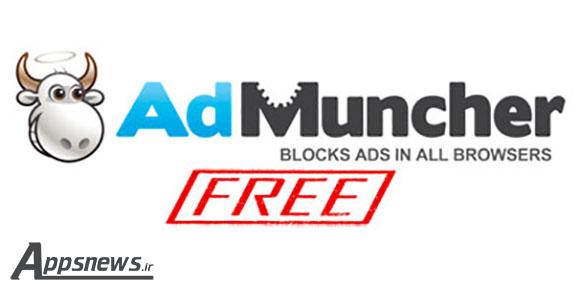 دانلود نرم افزار AD Muncher 4.9 - جلوگیری از نمایش تبلیغات اینترنتی