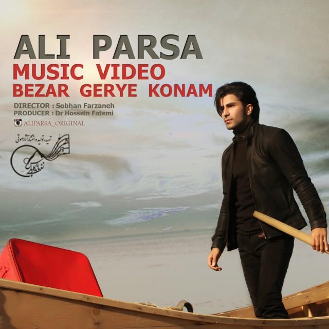 دانلود موزیک ویدیوی جدید علی پارسا به نام بزار گریه کنم