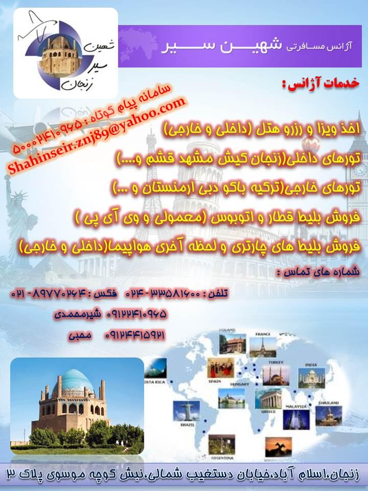 شرکت مسافرتی و جهانگردی شهین سیر زنجانآژانس هواپیمایی شهین سیر