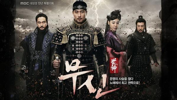 دانلود سریال کره ای خدای جنگ 2012 God Of War