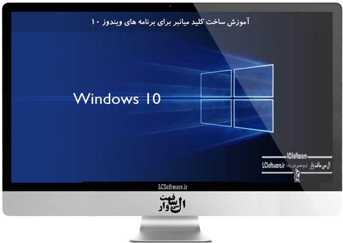 آموزش ساخت کلید میانبر برای برنامه های ویندوز 10