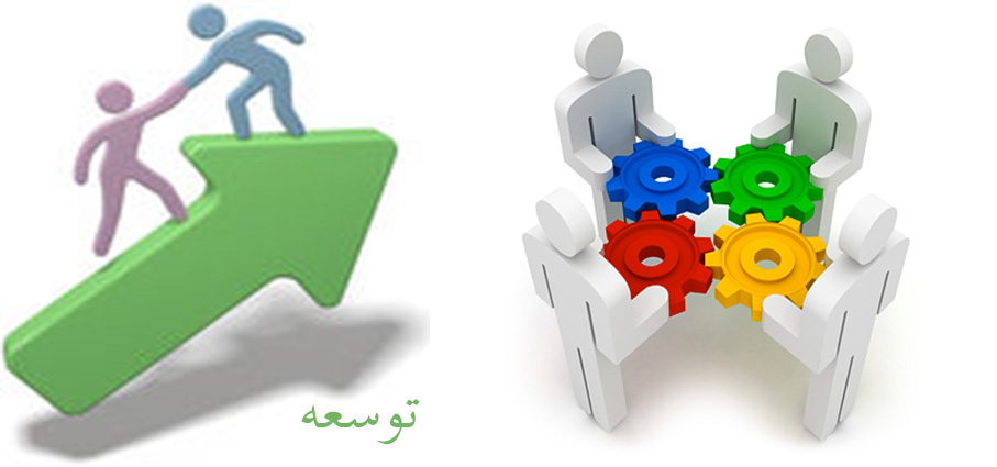 نگاهی دقیقتر به کلمات: توسعه و پیشرفت