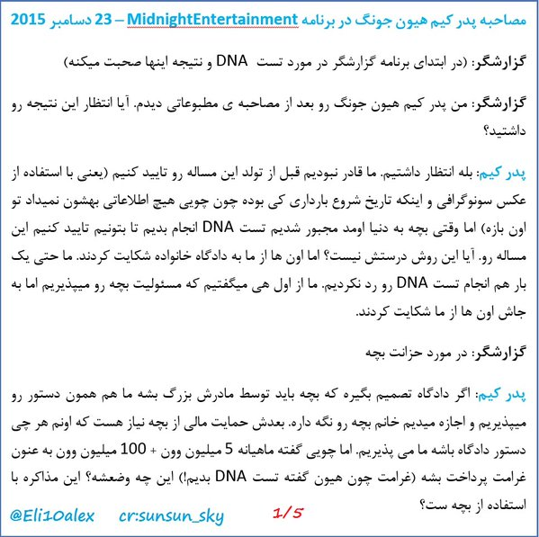 [Persian+Eng] interviews focus - MidniteEnt KHJ after paternity confirmation @sunsun_sky [15.12.23]