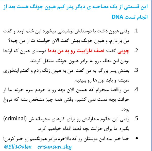 [Persian+Eng] Its part of another interview HJ father had after paternity confirmation [15.12.23]