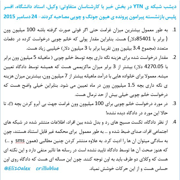 [Persian+Eng] YTN progam invited reps to give their views on HJ vs A lawsuit [15.12.25]