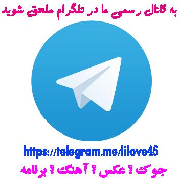 کانل رسمی تلگرام