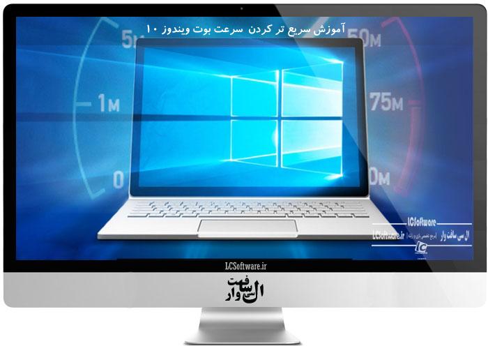 آموزش سریع تر کردن  سرعت بوت ویندوز 10