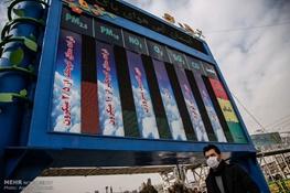 اخبار درباره تعطیلی مدارس تهران یکشنبه 6 دی 94