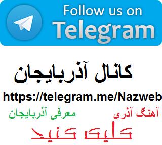 کانال+تلگرام+اهنگ+شاد+آذری