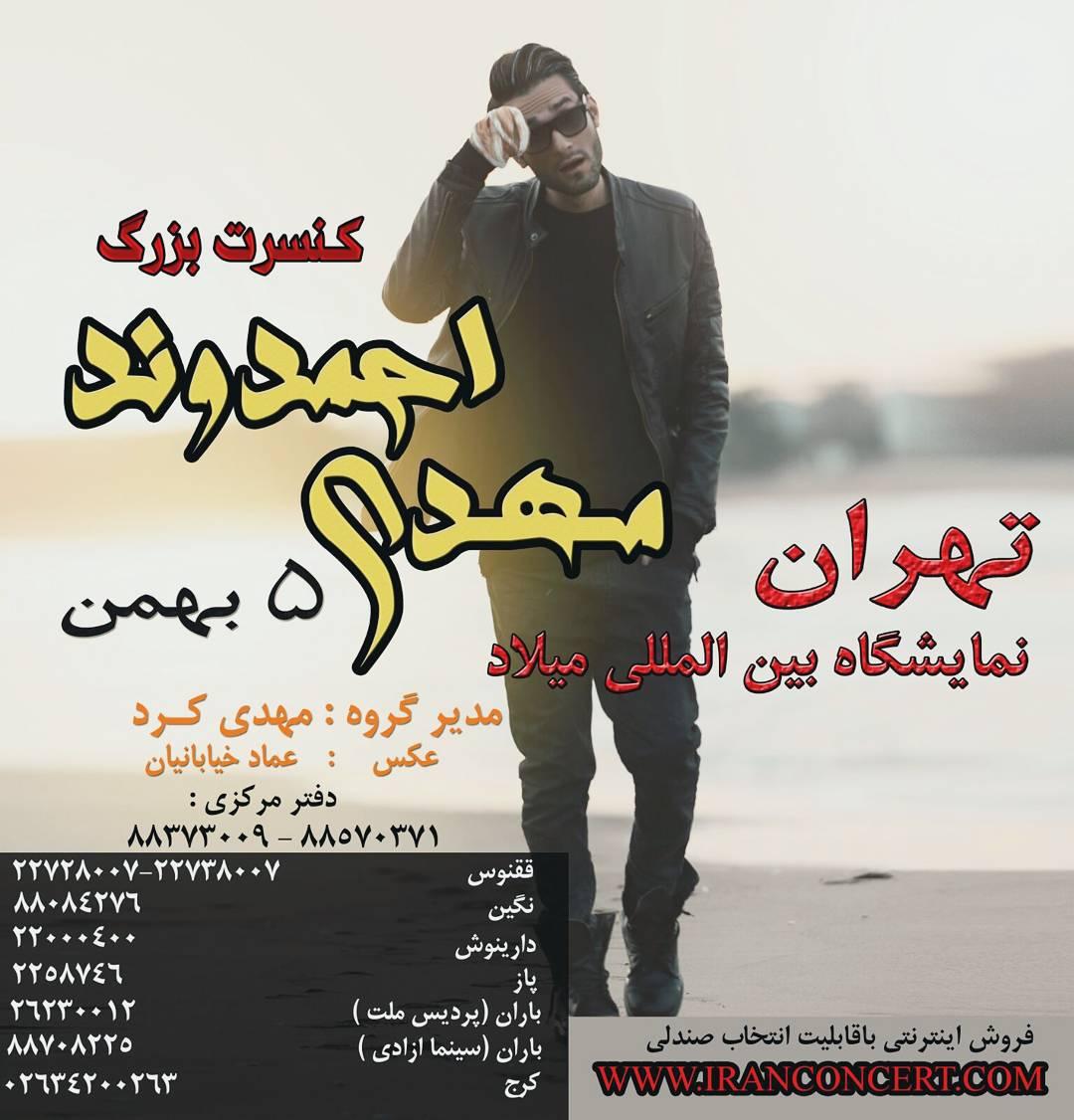 http://s6.picofile.com/file/8230165068/Mehdi_Tehran5.jpg