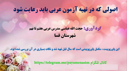پیام نسیم مرجع بررسی کتب نونگاشت عربی