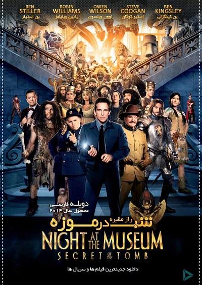 دانلود فیلم Night at the Museum: Secret of the Tomb 2014 – شب در موزه: راز مقبره