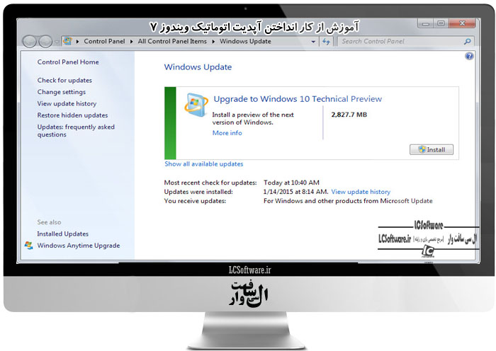 آموزش از کار انداختن آپدیت اتوماتیک ویندوز 7