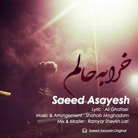Saeed Asayesh - Kharabe Halam