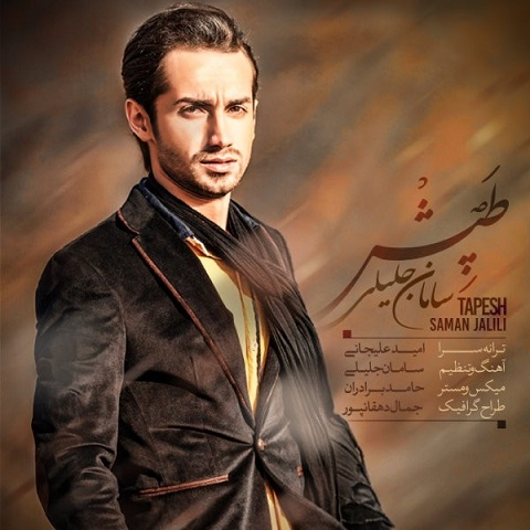 Saman Jalili - Tapesh