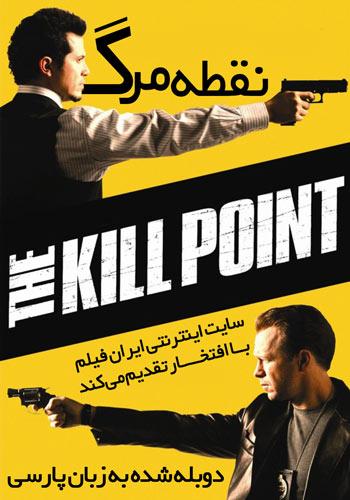 دانلود سریال The Kill Point دوبله فارسی