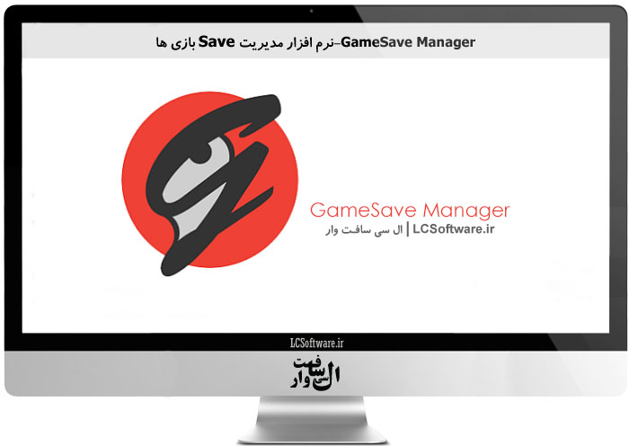 GameSave Manager-نرم افزار مدیریت Save بازی ها