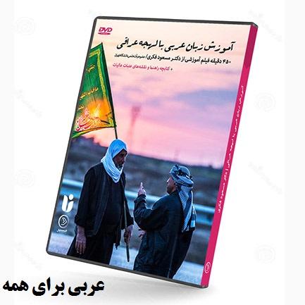 دانلود آموزش لهجه عراقی دکتر فکری فیلم آموزش مکالمه به لهجه دارجه عامیانه